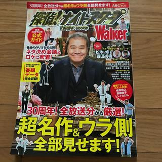 角川書店 - 探偵ナイトスクープ Walker ウォーカームック