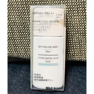 ムジルシリョウヒン(MUJI (無印良品))の無印良品 UVベースコントロールカラー  ブルー 30ml 新品未使用(化粧下地)