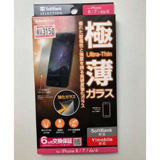 ソフトバンク(Softbank)の極薄保護ガラス iPhone 8/7/6s/6 対応 ソフトバンクセレクション(保護フィルム)
