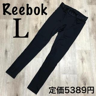 リーボック(Reebok)のL リーボックタイツ フルレギンス 黒タイツ ブラック 男性用レギンス スポーツ(レギンス/スパッツ)