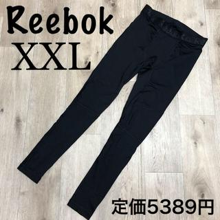 リーボック(Reebok)のXXL コンプレッションスパッツ 男性用 リーボック コンプレッションレギンス(レギンス/スパッツ)
