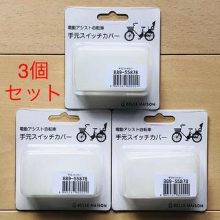 ベルメゾン(ベルメゾン)の電動自転車 手元スイッチカバー 3個セット(その他)