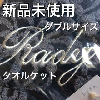 レディー(Rady)の【送料込】新品未使用♡rady♡ダブルサイズ♡タオルケット(タオルケット)