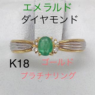 エメラルド ダイヤモンド  K 18ゴールド プラチナ  リング(リング(指輪))