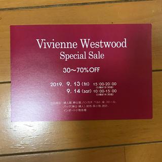 ヴィヴィアンウエストウッド(Vivienne Westwood)のヴィヴィアン セール 招待券(ショッピング)