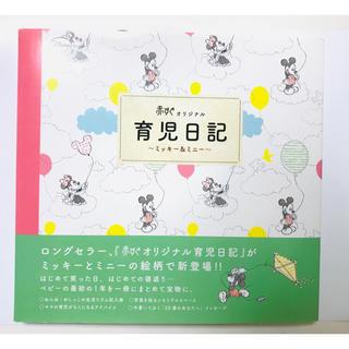 ディズニー(Disney)の【未使用】育児日記〜ミッキー&ミニー〜(住まい/暮らし/子育て)