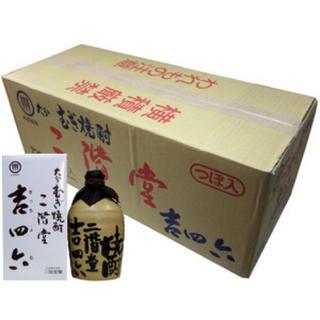 勇ちゃん専用吉四六 陶器 10本セット(焼酎)