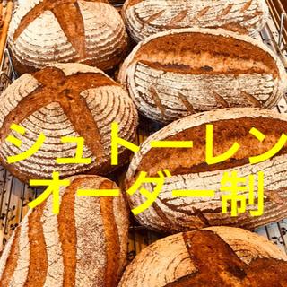 ☆プレミアムシュトーレン ☆ 完売(菓子/デザート)