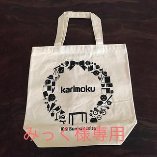 【新品・未使用】カリモク♡トートバッグ♡ノベルティ