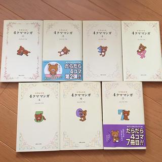 シュフトセイカツシャ(主婦と生活社)のリラックマ4クママンガ. 1-7巻(アート/エンタメ)