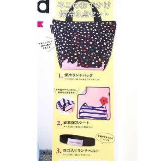 ツモリチサト(TSUMORI CHISATO)のクックパッドプラス付録 ツモリチサト猫のおでかけ 保冷バッグ豪華3点セット  (弁当用品)