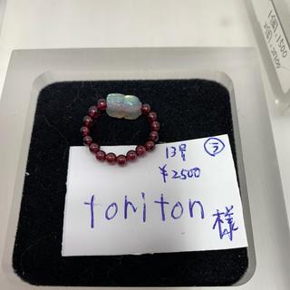 toriton 様専用(リング(指輪))