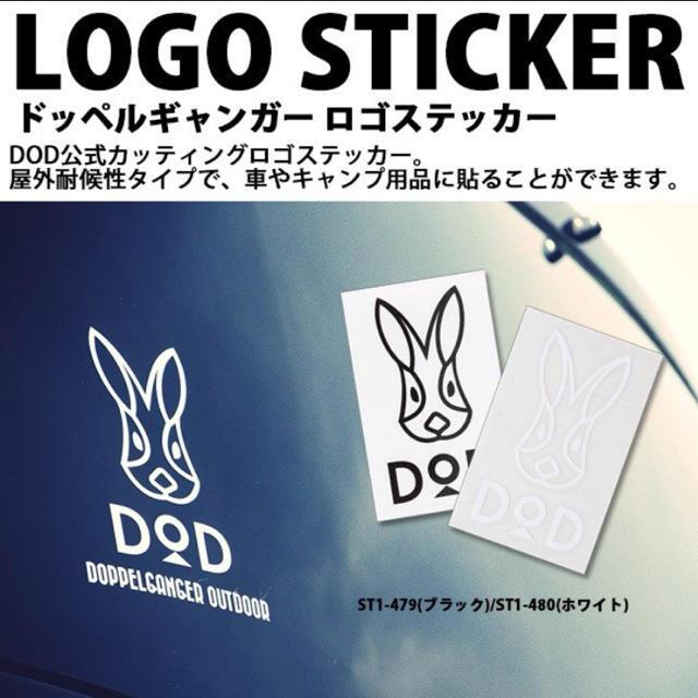 DOPPELGANGER(ドッペルギャンガー)のドッペルギャンガー ステッカー 正規品 黒 スポーツ/アウトドアのアウトドア(その他)の商品写真