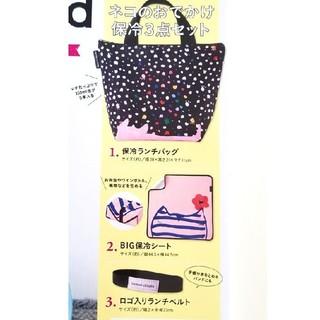 ツモリチサト(TSUMORI CHISATO)のクックパッドプラス付録 ツモリチサト猫のおでかけ 保冷バッグ豪華3点セット(弁当用品)