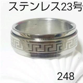 メンズ指輪 248(リング(指輪))