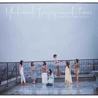 ノギザカフォーティーシックス(乃木坂46)の乃木坂46 24枚目 夜明けまで強がらなくていい通常盤(アイドル)