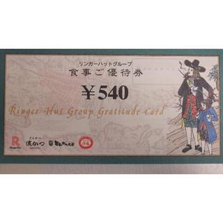 9月30日まで リンガーハット株主優待券5400円分+おまけ(マクドナルド券)(レストラン/食事券)