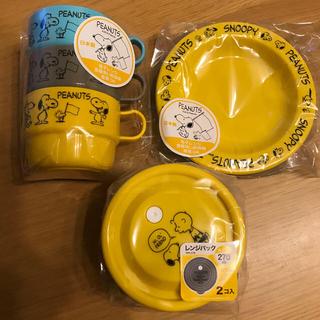 スヌーピー(SNOOPY)の【新品未使用】スヌーピー  行楽セット  コップ・小皿・レンジパック(食器)