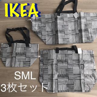 イケア(IKEA)の新品 IKEA  イケア 白黒 フィスラ SML 3枚セット (エコバッグ)