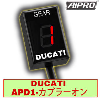 ドゥカティ(Ducati)のドゥカティ シフトインジケーターAPD1 赤 848 1098 モンスター(パーツ)