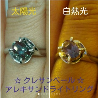 クレサンベール☆アレキサンドリング(リング(指輪))