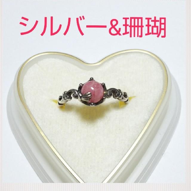 インカローズリング☆シルバー☆15号☆送料込み レディースのアクセサリー(リング(指輪))の商品写真
