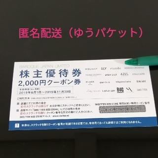 マウジー(moussy)のBAROQUE JAPAN LIMITED 株主優待券(ショッピング)