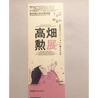ジブリ(ジブリ)の即日発送! 高畑勲展 チケット1枚(美術館/博物館)