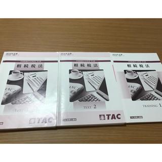 【TAC税理士試験】2016年内完結・速習コース 相続税法(資格/検定)
