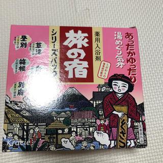 カネボウ(Kanebo)の旅の宿  入浴剤セット(入浴剤/バスソルト)