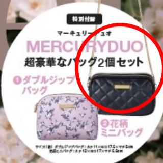 マーキュリーデュオ(MERCURYDUO)のスウィート  セブン限定  9月号  増刊号 付録のみ ダブルジップバッグのみ(ファッション)