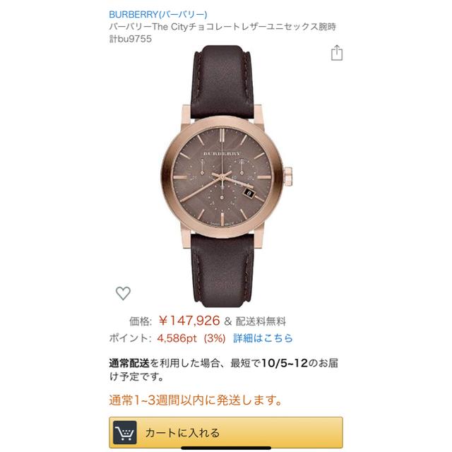 BURBERRY - バーバリー時計 Burberry bu9755の通販 by 後藤海斗's shop|バーバリーならラクマ