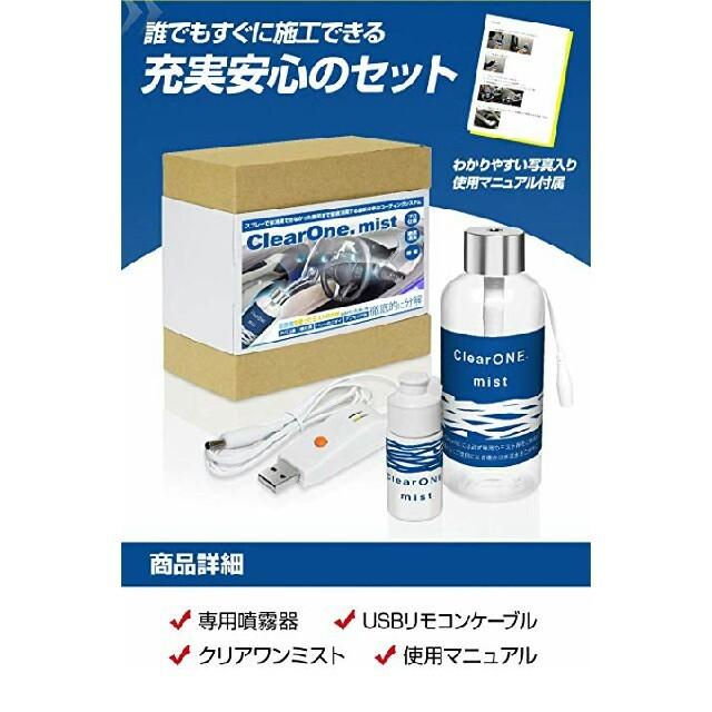 車内 完全 除菌 ミスト エンタメ/ホビーの雑誌(車/バイク)の商品写真