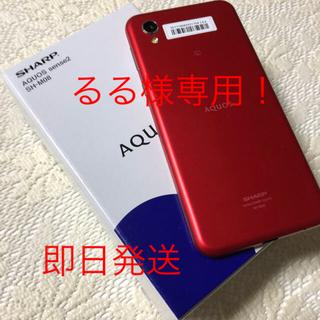 アクオス(AQUOS)の新品未使用 AQUOS sense2 SH-M08 SIMフリー レッド(スマートフォン本体)