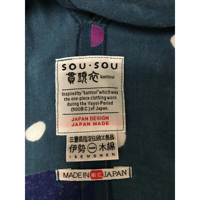SOU・SOU(ソウソウ)の【マングース様専用】sousou ワンピース? チュニック? レディースのトップス(チュニック)の商品写真