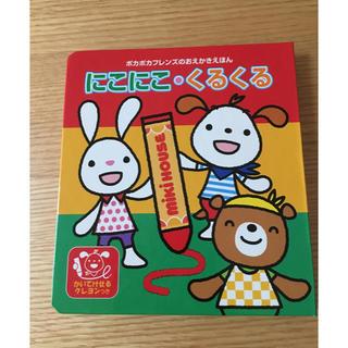 ミキハウス(mikihouse)のミキハウス 絵本(絵本/児童書)