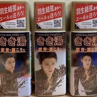 ツムラ(ツムラ)の羽生結弦スペシャルモデル きき湯 3本セット 数量限定(入浴剤/バスソルト)