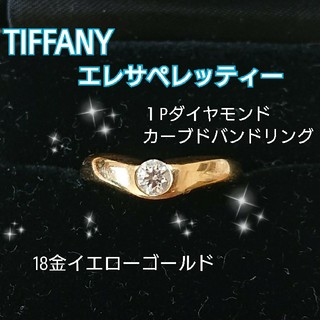 ティファニー(Tiffany & Co.)のティファニー☆エレサペレッティ☆ダイヤモンド(リング(指輪))