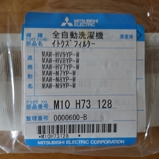 ミツビシデンキ(三菱電機)の三菱電機 全自動洗濯機用  糸くずフィルター  純正品(洗濯機)