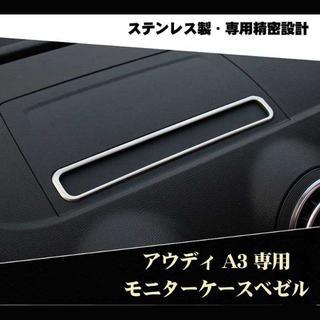 アウディ(AUDI)のアウディ A3用 モニターカバーベゼル Audi用A3系14-18年(車種別パーツ)