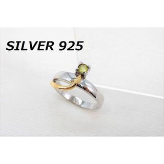 【P-972】ライムグリーンスピネル シルバーリング 指輪 8号相当 ストーン(リング(指輪))