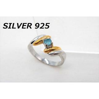 【P-973】ブルートパーズ シルバーリング 925 指輪 8号相当 ストーン(リング(指輪))