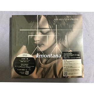 エヌエムビーフォーティーエイト(NMB48)の山本彩 棘 (初回限定盤 CD+DVD) 新品未開封(ポップス/ロック(邦楽))
