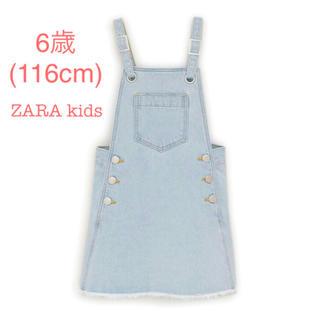 ザラキッズ(ZARA KIDS)の新品未使用 ZARA kids デニム ジャンパースカート 100 110(ワンピース)