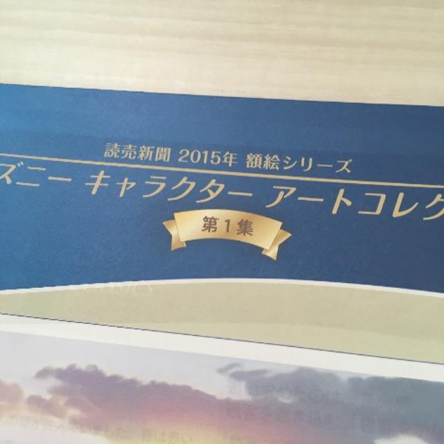 Disney(ディズニー)の【sale】【非売品】ディズニーキャラクター アートコレクション エンタメ/ホビーのアニメグッズ(ポスター)の商品写真