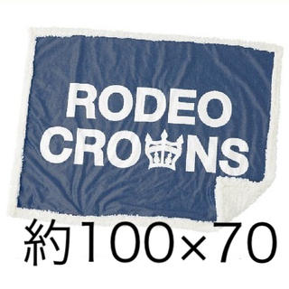 RCWB★限定ボアブランケット