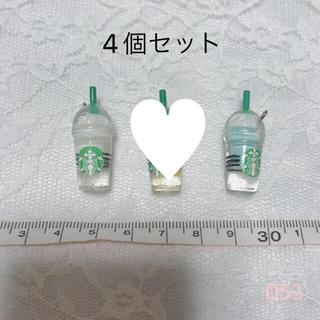 スターバックスコーヒー(Starbucks Coffee)のスタバチャーム★お好きな色組み合わせで3個 053(各種パーツ)