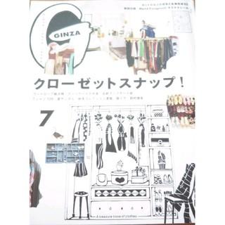 マガジンハウス - GINZA (ギンザ) 2019年 07月号