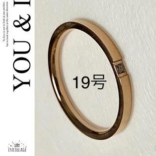 指輪 19号(リング(指輪))