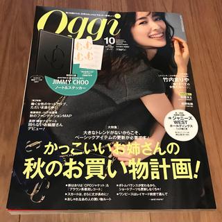 ショウガクカン(小学館)のkaako様専用❣️Oggi オッジ 2019年 10月号 女性 ファッション誌(ファッション)
